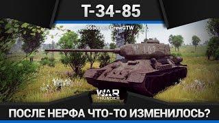 Т-34-85 ЛУЧШИЙ УНИВЕРСАЛ ПОСЛЕ НЕРФА в War Thunder