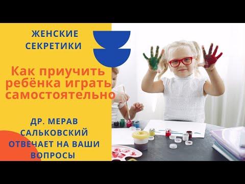 Как приучить ребенка играть самостоятельно - Др. Мерав Сальковский отвечает на ваши вопросы