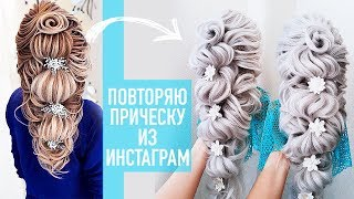 ПОВТОРЯЮ ПРИЧЕСКУ ИЗ ИНСТАГРАМ 3. Греческая Коса. Hairstyle for Long Hair