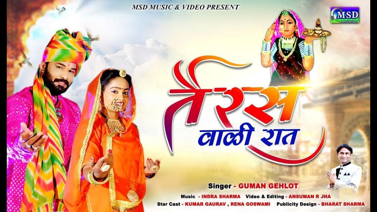 तेरस वाळी रात माजिसा ! गुमान गहलोत की आवाज़ में बहुत सुंदर भजन ! Majisa Bhajan 2021 ! Guman Gahlot