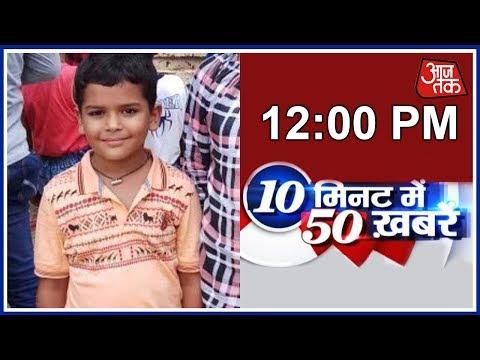 10 Minute 50 Khabrein: CBI Summons Haryana Police In Pradyumn Murder Case
