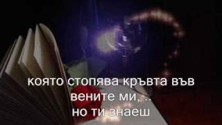 Lara Fabian - Caruso (превод BG)