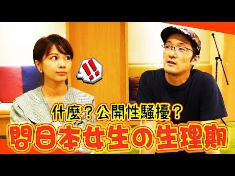 直接問日本女生!生理期也喝冰水嗎? Iku老師