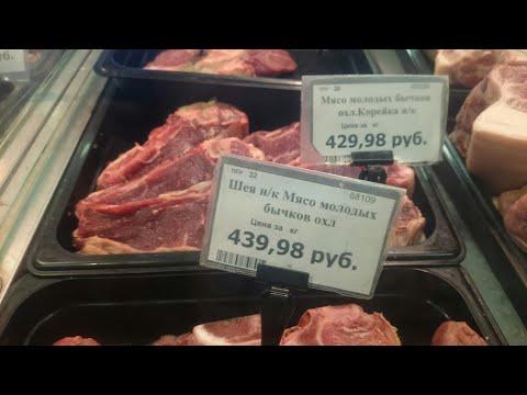 Цены на продукты г Архангельск