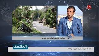 تجددت المعارك العنيفة شرق مدينة تعز  | تفاصيل اكثر مع مراسل يمن شباب - عبد العزيز الذبحاني