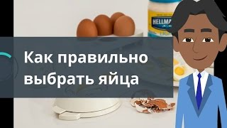 Какие яйца выбрать