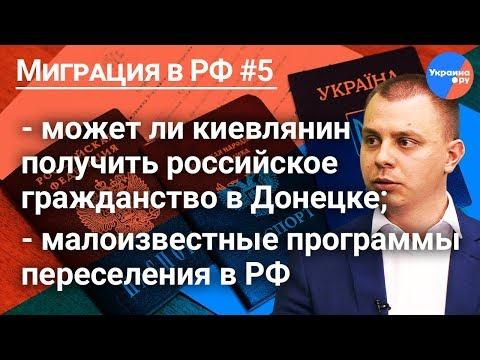 Миграция в РФ#5:
