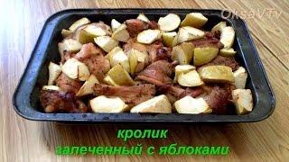 кролик запеченный с яблоками. rabbit baked with apples.