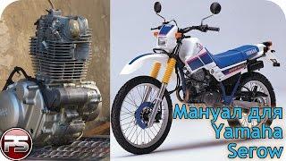 Yamaha xt 225 we. Мануал.