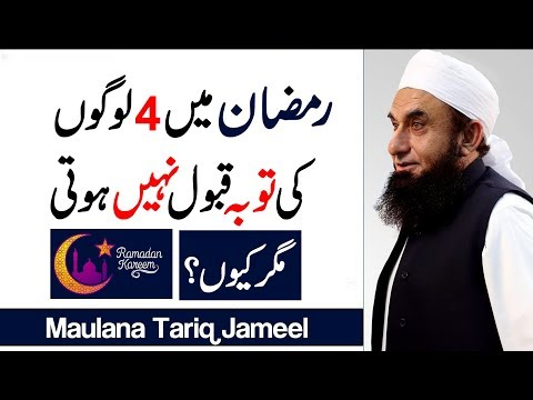 Ramadan Main 4 Logo Ki Toba Qabol Nahi Hugi | Maulana Tariq Jameel | Ramzan Bayan 2018