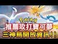 Pokémon Go 火焰鳥 閃電鳥開放 推薦攻打寶可夢資訊