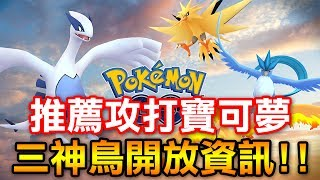 【Pokémon Go】火焰鳥、閃電鳥開放&推薦攻打寶可夢資訊!!