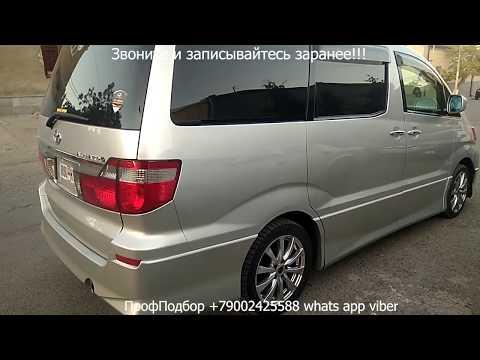 Авто из Армении Toyota Alphard Авторынок Ереван 2019 Свежие цены Армения, Обзор цен Ереван 2019