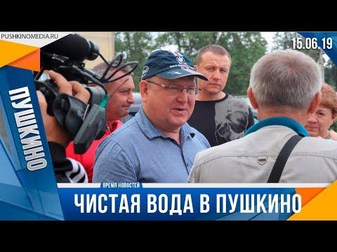Чистая вода в Пушкино