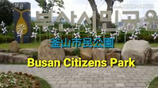 #부산시민공원 #Busan Citizens Park #釜山市民公園