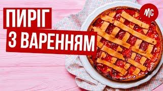 ❤ Любимое блюдо из детства. Пирог с вареньем на скорую руку. Кростата рецепт от Марко Черветти.