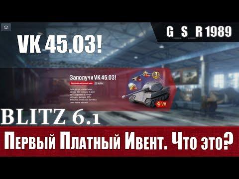 WoT Blitz - Новый ивент на Vk 45 03. Заплати за вход и мнение игроков - World Of Tanks Blitz (WoTB)