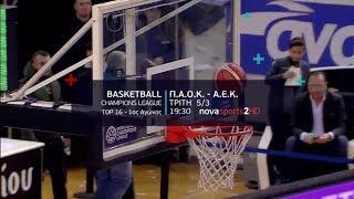 Basketball Champions League - Top 16,  1ος αγώνας ΠΑΟΚ - ΑΕΚ, 5/3!