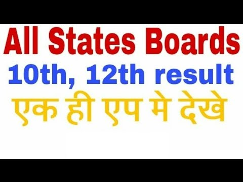 How to check 10th , 12th result 2017 all states board like up , bseb maharastra  [hindi urdu]