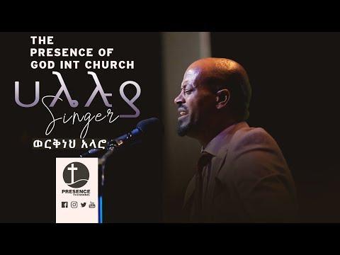 ሃልሉያ....ዘማሪ ወርቅነህ አላሮ  |  Presence TV | 5-Mar-2019 thumbnail