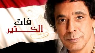 ???? ???? - ??? ?????? (??????) | 2015 | Mohamed Mounir - Fatt Elketeer