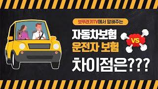 자동차보험vs운전자보험
