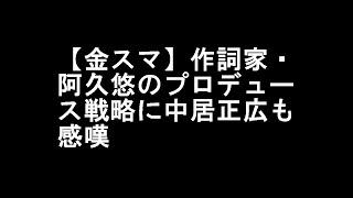 【金スマ】作詞家・阿久悠のプロデュース戦略に中居正広も感嘆.