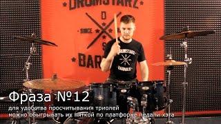 Фразы на бочке четвертями в слабую долю | DRUMSTARZ-BANAUL | Видеоуроки игры на барабанах