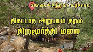 Thirumoorthy Hills Tour Guide🌄திகட்டாத திருமூர்த்தி மலை