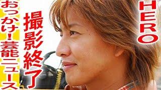 「HERO」2014年版の撮影が終了した。木村拓哉や、北川景子ら出演者全員...