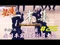 【必見‼】#25【一本集】H29第60回全日本実業団剣道大会【ippon omnibus】