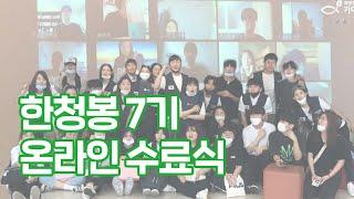 [기아대책] 한톨청소년봉사단7기_온라인수료식 에필로그