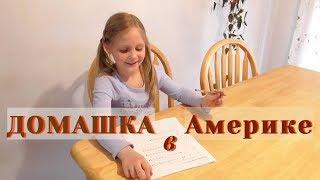 Вечер в американской школе и домашка/ Делаем уроки с Лизой/ Сонин ЛОЛ питомец