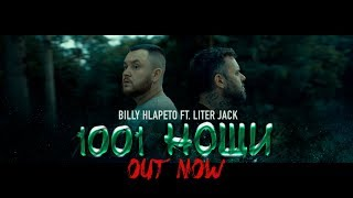 Billy Hlapeto x Liter Jack  - 1001 Нощи (OFFICIAL VIDEO)