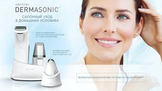 Презентация новой Насадки для ухода за кожей вокруг глаз ULTIMATE EYE 270 ARTISTRY Dermasonic от Ал