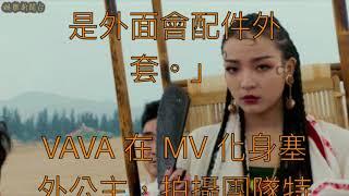 嘻哈女王 VAVA 推出〈我的新衣〉官方 MV!背後插旗造型前衛 卻撞衫「台灣三太子」?