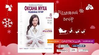 """Оксана Муха """"Різдвяний вечір"""""""