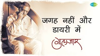 Gulzar's Namz   Jagah Nahi Aur Diary Mein   Written & Recited By Gulzar