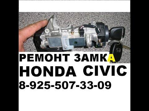 Ремонт личинки замка двери Honda Accord 7 8 925 507 33 09