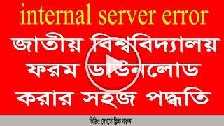 national university online Admission System internal server error