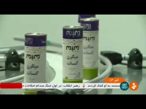 Iran MIM Daroo pharmaceutical co. made MigraineCut herbal nasal spray داروي ميگرن كات ايران