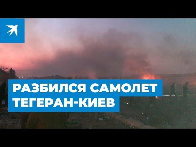 Первое видео с места крушения украинского пассажирского Боинга Тегеран-Киев