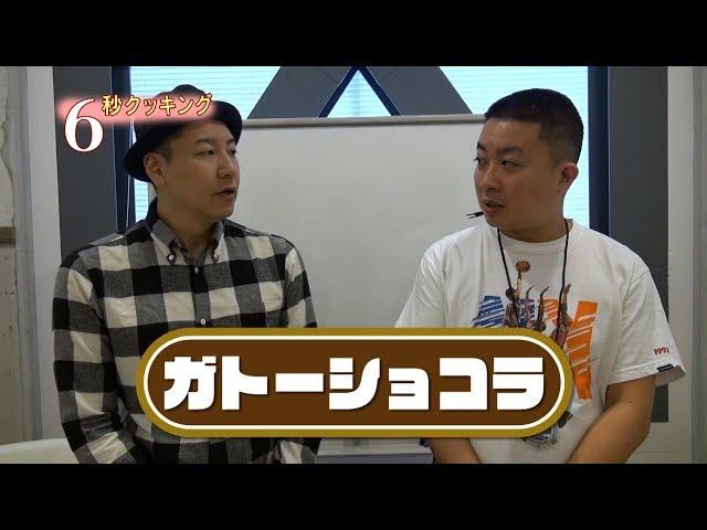 【6秒クッキング】ガトーショコラ編