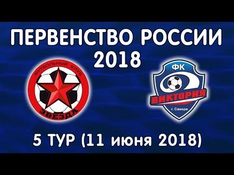 2018 Приволжье 5 тур Звезда-Юность г.Энгельс  - ФК Виктория-2002 г.Самара