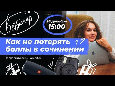 Как не потерять баллы в сочинении? | ЕГЭ по русскому языку