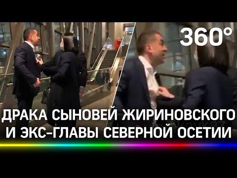 «Иди сюда, мразь!»: драка сыновей Жириновского и экс-главы Северной Осетии во Внуково. Видео