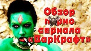 """Обзор п*рно сериала """"Warcraft"""""""