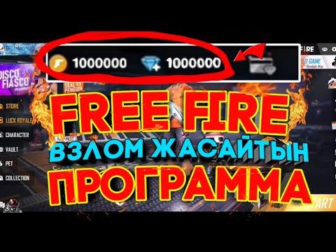 💎😱 ФРИ ФАЕРҒА ВЗЛОМ ЖАСАЙТЫН ПРОГРАММА! // фри фаер взлом жасау казакша, free fire взлом жасау