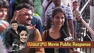 Nata Sarvabhouma Public Response | Puneeth Rajkumar | Natasarvabhouma Movie Review