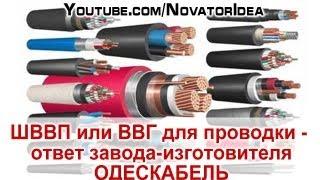ШВВП или ВВГ для проводки - ответ завода-изготовителя ОДЕСКАБЕЛЬ(Накалились диалоги по поводу использования кабеля ВВГ или